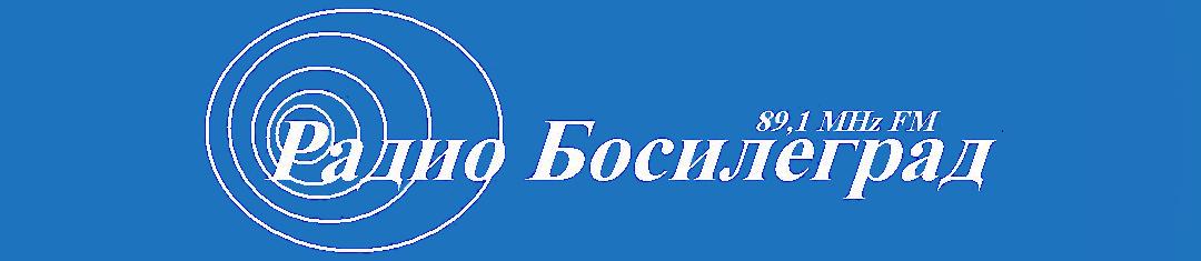 Radio Bosilegrad